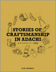 Stories of Craftmanship in Adachiの表紙画像