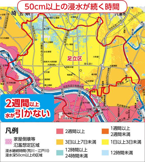 ハザード 区 都 マップ 中央 東京